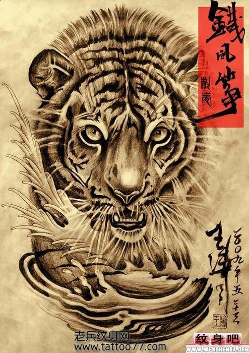 霸气的老虎虎头纹身图片